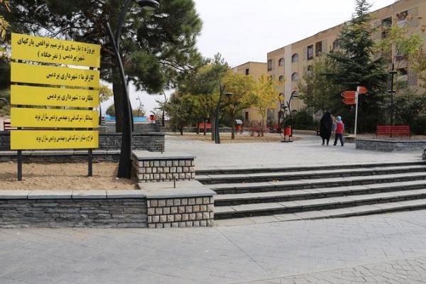 بازپیرایی فضای سبز بوستان تفرجگاه شهر پردیس + عکس