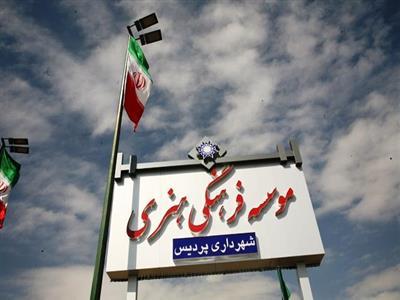 موسسه فرهنگی هنری شهرداری پردیس در آیینه تصاویر