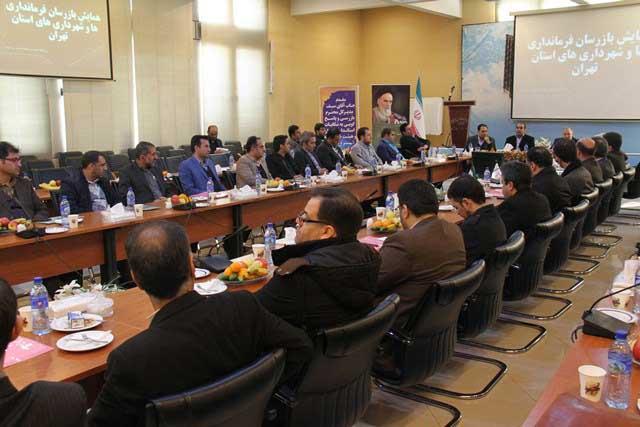 همایش آموزشی بازرسان فرمانداری و شهرداریهای تهران در شهرستان پردیس برگزار شد