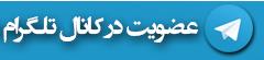 تلگرام خبری پردیس