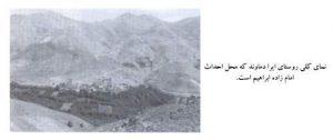روستای ایرا رودهن دماوند