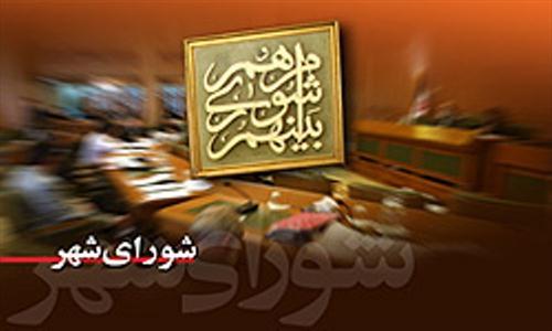 نتیجه قطعی انتخابات شوراهای اسلامی روستایی بخش بومهن اعلام شد