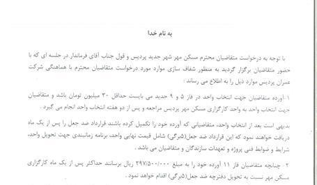 پاسخ شرکت عمران به وعده زمانبندی تحویل پروژههای مسکن مهر پردیس + تصویر نامه