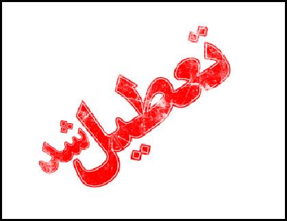 تعطیلی مدارس پردیس، دماوند و فیروزکوه در ۸ بهمن بهعلت بارش برف