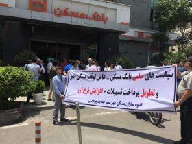 اجتماع انبوهسازان مسکن مهر پردیس مقابل بانک مسکن