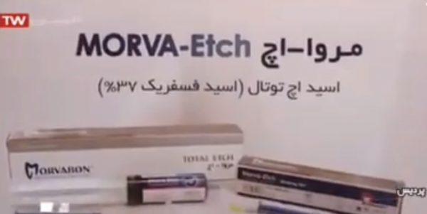 تولید اسید «اچ» دندانپزشکی در پارک فناوری پردیس