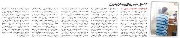 ۶۲ سال حبس برای ربودن پدرزن در بومهن