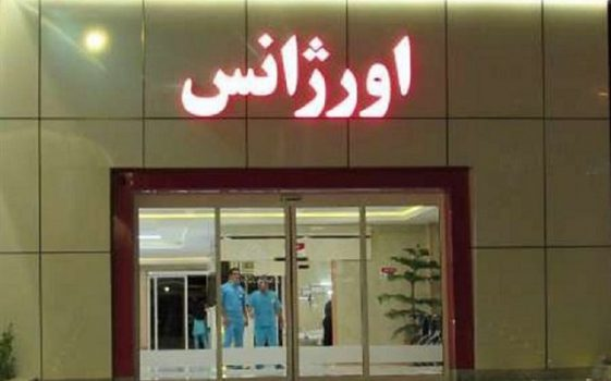 بیمارستان پردیس، کودک بدحال و اورژانس را راه نداد/ درگیری با عوامل اورژانس پردیس بر سر این موضوع
