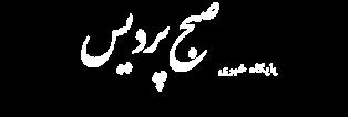 صبح پردیس | اخبار پردیس|بومهن|پارک فناوری پردیس|جاجرود|مسکن مهر پردیس|شهر پردیس