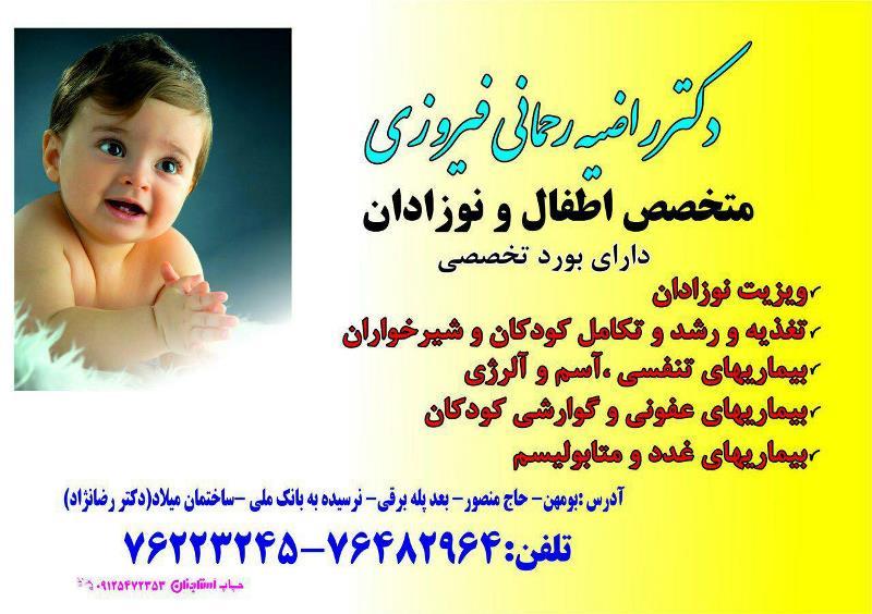 راضیه رحمانی متخصص اطفال و نوزادان بومهن در مجتمع دکتر رضانژاد