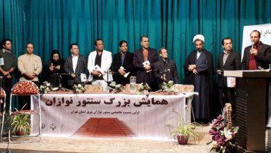 تصویر از نخستین همایش سنتور نوازان شرق استان تهران در فرهنگسرای مهر بومهن برگزار شد