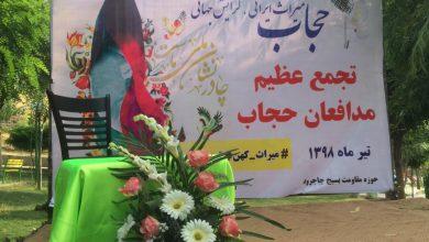 تصویر از با حضور شهروندان شهرستان پردیس برگزار شد:   تجمع بزرگ مدافعان عفاف و حجاب در بخش جاجرود